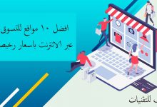 Photo of افضل 10 مواقع للتسوق عبر الانترنت باسعار رخيصة