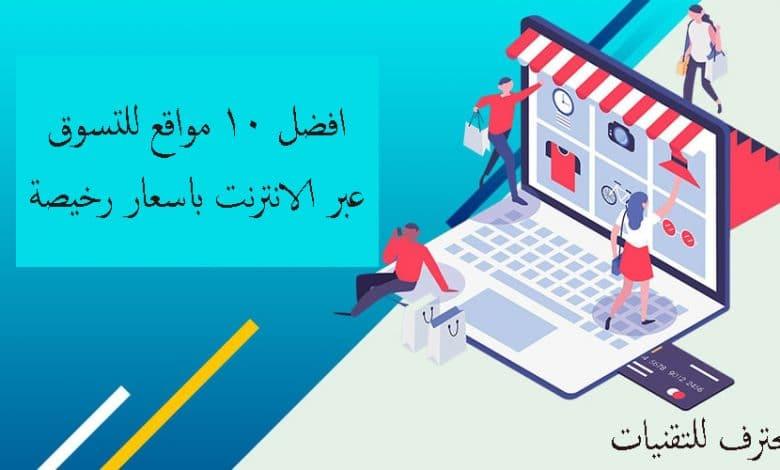 افضل 10 مواقع للتسوق عبر الانترنت باسعار رخيصة