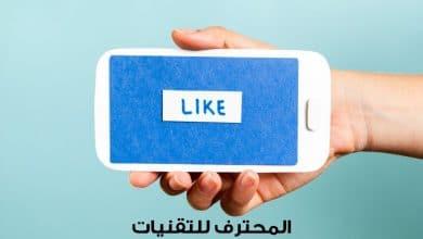افضل برنامج زيادة الايكات على الفيسبوك بسهولة