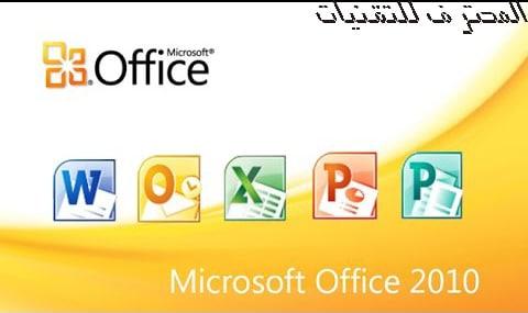 تحميل اوفيس 2010 عربي مجانا احدث اصدار