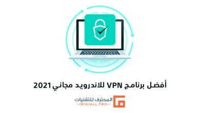 أفضل برنامج vpn للاندرويد مجاني