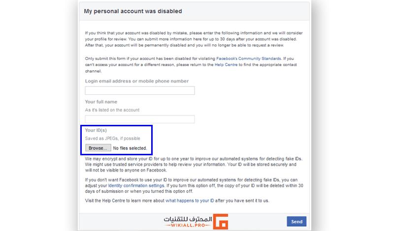 استرجاع حساب فيس بوك معطل